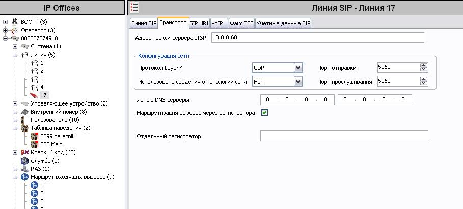 How to connect two avaya ip office