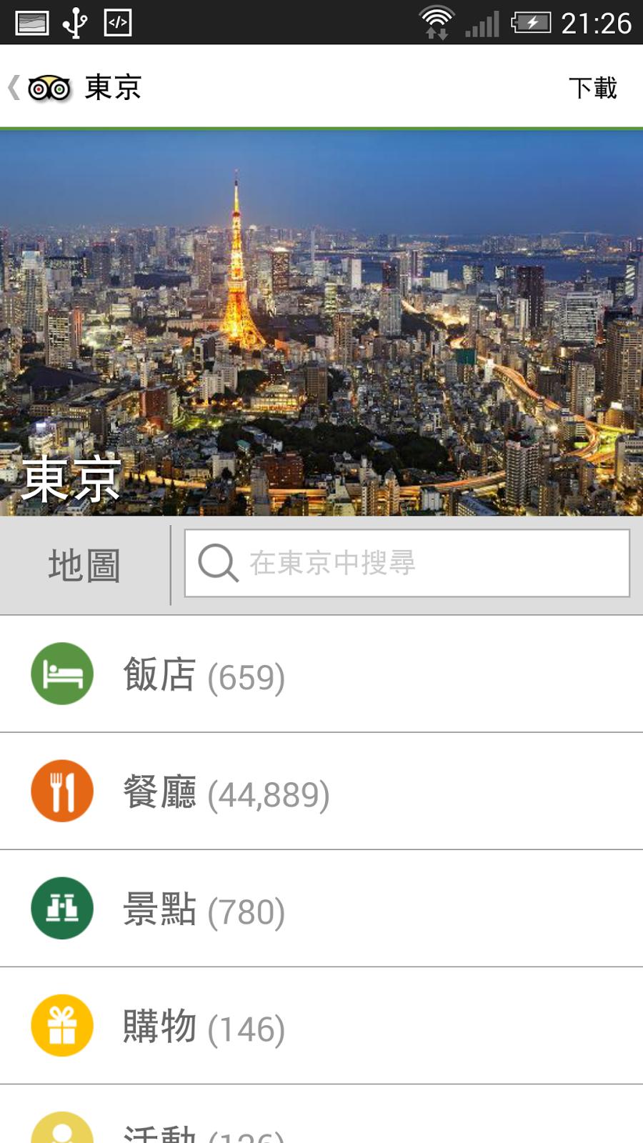 免費下載全球最大旅遊網 TripAdvisor 300個城市離線地圖 TripAdvisor+-09