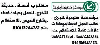 وظائف وسيط الصعيد الجمعة 26-8-2016