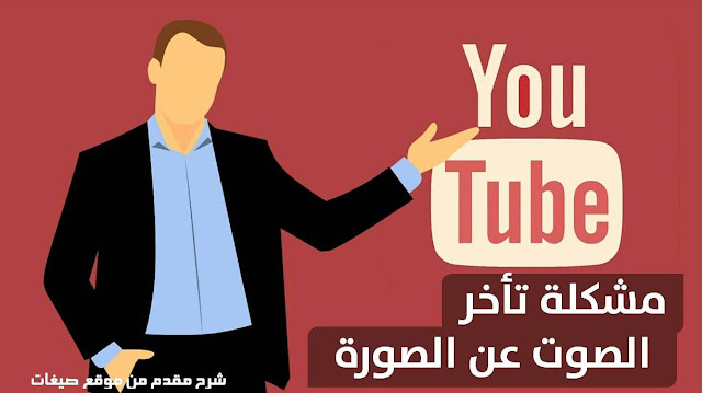 صوت اليوتيوب