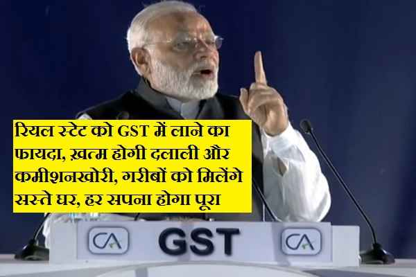 modi-sarkar-want-real-estate-under-gst-law-congress-told-disaster