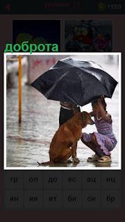 651 слов девочка с добротой спрятала собаку под зонтом 11 уровень