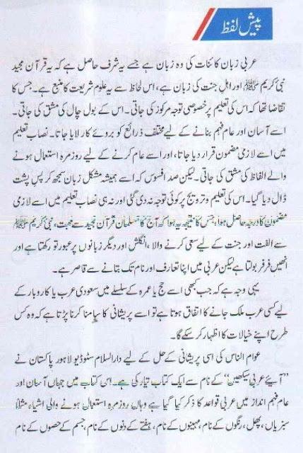 Arabic Learning book Urdu