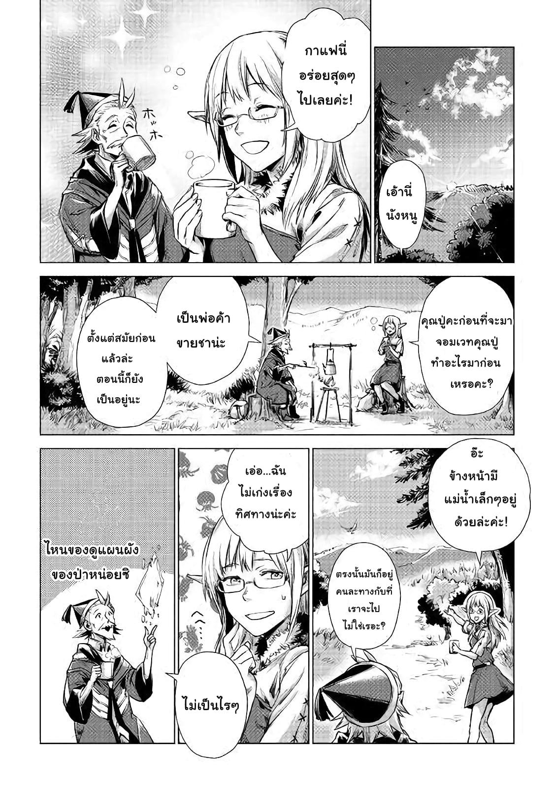 อ่านการ์ตูน Ojii sama ga iku ตอนที่ 2 หน้าที่ 14