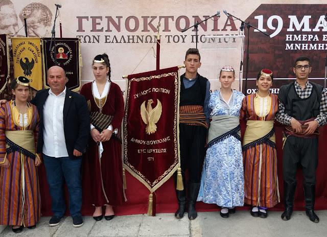 Η παρουσία «Τραντελλένων» Αξιούπολης σε εκδηλώσεις μνήμης της Γενοκτονίας