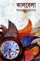 Kalbela by Samaresh Majumdar