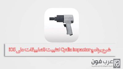 شرح برنامج Cydia impactor لتثبيت التطبيقات على iOS