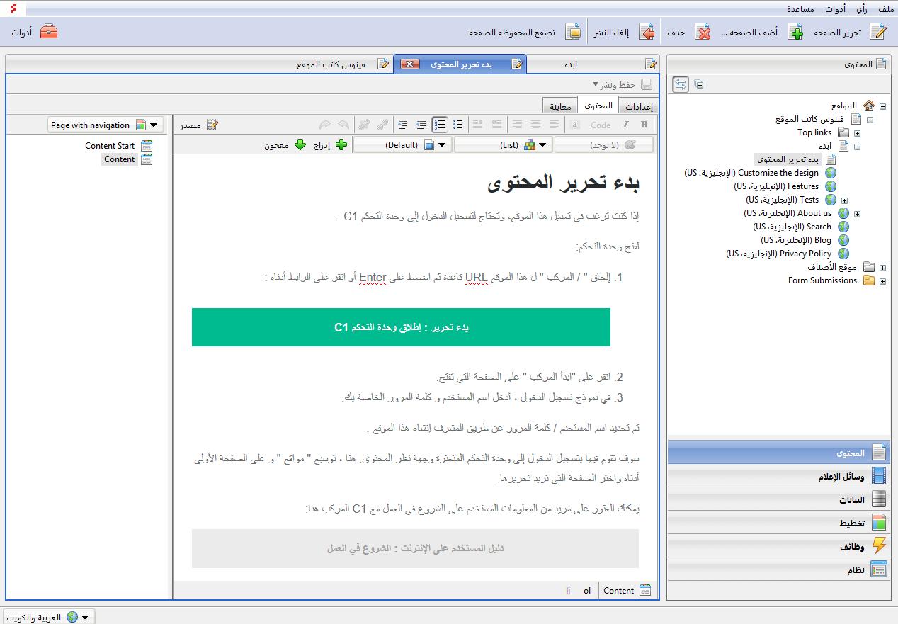 Административная консоль и редактор контента на арабском в Composite C1 CMS
