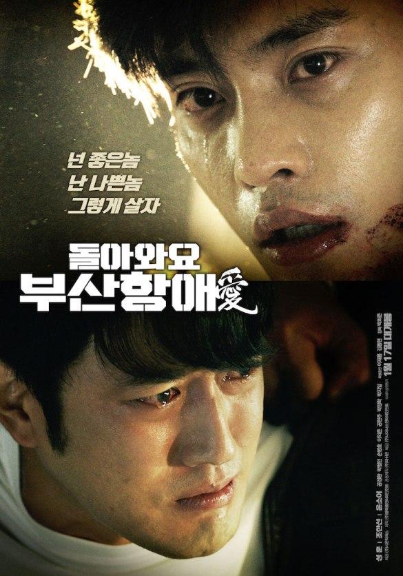Sinopsis Brothers in Heaven / Dolawayo Busanhangae (2017) - Film Korea