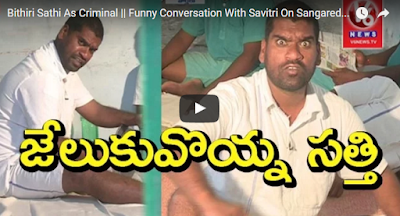 Bithiri Sathi As Criminal  Funny Conversation With Savitri On Sangareddy Jail