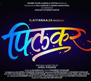 flicker marathi movie mp3 mp4 hd video songs ful marathi movie poster download