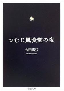 吉田篤弘 つむじ風食堂の夜