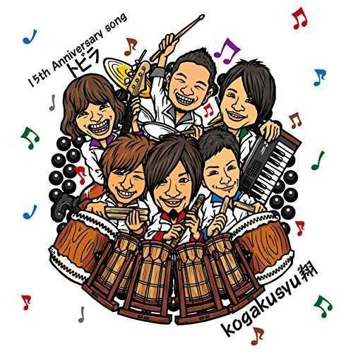 [Single] kogakusyu翔 – トビラ (2015.09.23/MP3/RAR)