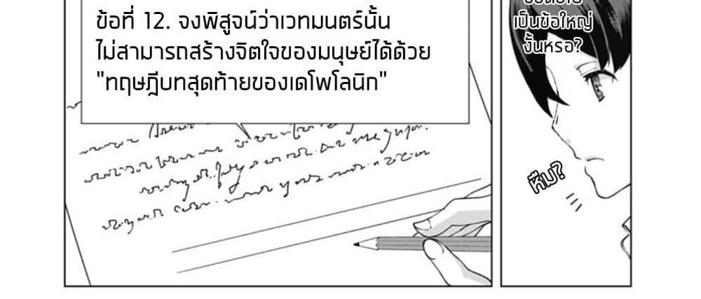 อ่านการ์ตูน Rettou Me no Tensei Majutsushi Shiitage Rareta Moto Yuusha wa Mirai no Sekai o Yoyuu de Ikinuku ตอนที่ 9 หน้าที่ 9