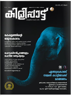 MALAYALAM DIGITAL E MAGAZINE ONLINE READ NOW KILIPPATTU