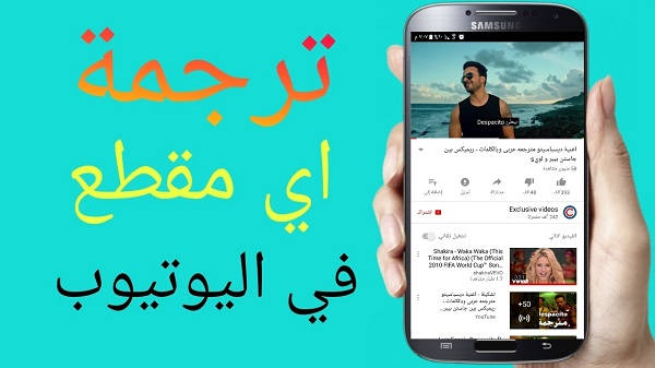 ترجمة اي مقطع في اليوتيوب عن طريق الهاتف 2018