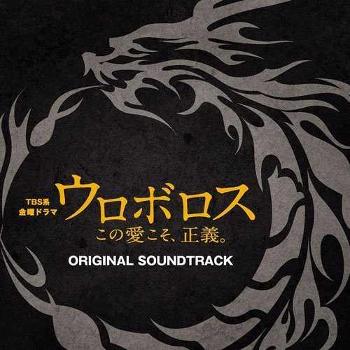 [MUSIC] 木村秀彬 – TBS系 金曜ドラマ「ウロボロス~この愛こそ、正義。」オリジナル・サウンドトラック (2015.03.04/MP3/RAR)