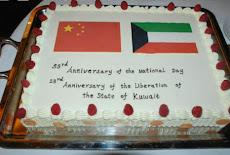 تعلن سفارة جمهورية الصين الشعبية لدى الكويت عن فتح باب التوظيف بالسفارة الأولوية للكويتيين متاحة لكافة الجنسيات