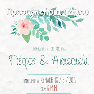 http://texnitissofias.blogspot.gr/2017/03/2017.html