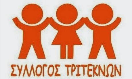 Καστοριά: Ανακοίνωση Γονέων και Κηδεμόνων τριών τέκνων