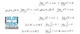 جدول النهايات الإعتيادية-9alamaths
