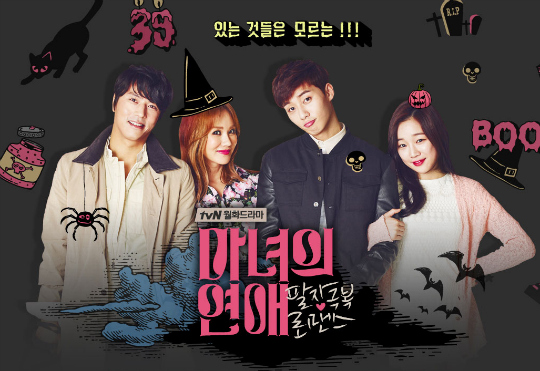 Drama Korea Witch Romance Subtitle Indonesia [Episode 1 - 16 : Complete]