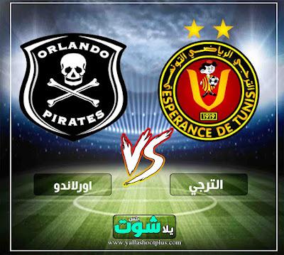 مشاهدة مباراة الترجي واورلاندو بث مباشر لايف اليوم 12-2-2019 في دوري ابطال افريقيا