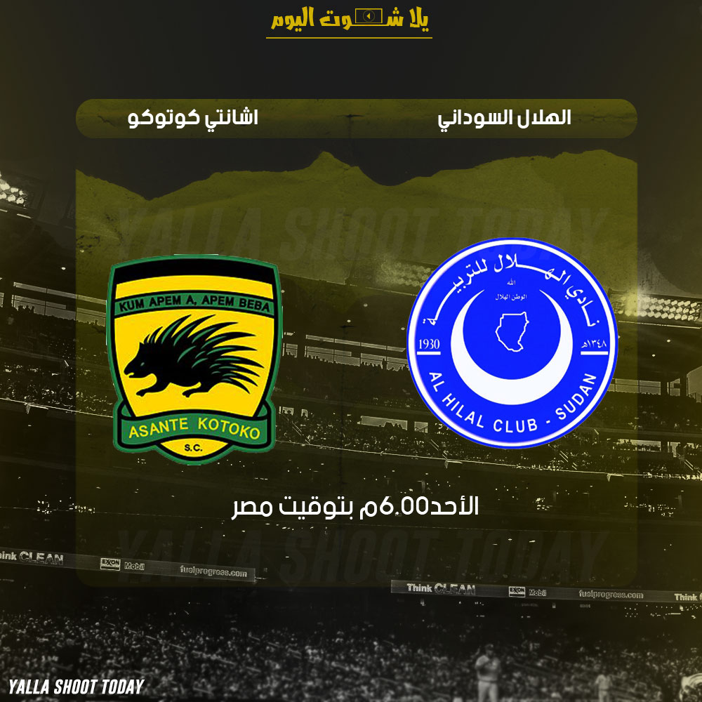 مشاهدة مباراة الهلال السوداني واشانتي كوتوكو بث مباشر 3-2