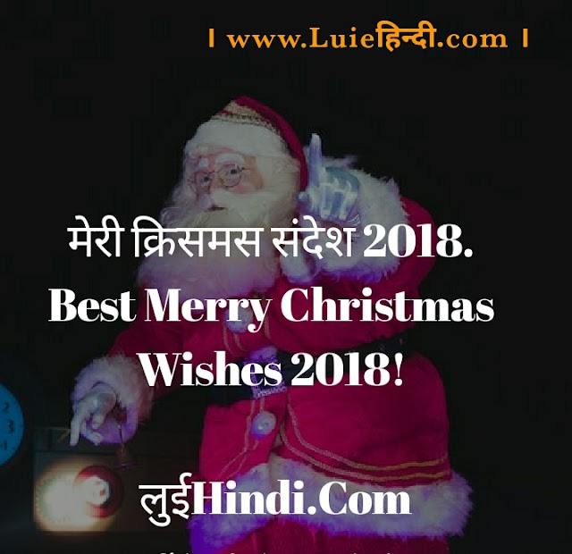 Best 30+ Merry Christmas Day Wishes in Hindi.