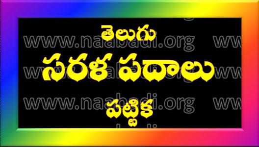Telugu Simple Words (తెలుగు సరళ పదాల పట్టక ) (www.naabadi.org)