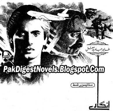 Angare Episode 27 Novel By Tahir Javed Mughal Pdf Free Download