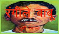 Premchand Ki Kahani