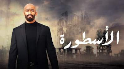 شاهد, مسلسل, مسلسل الأسطورة 12, الأسطورة 12, مسلسل الأسطورة الحلقة 12, مسلسلات عربية, محمد رمضان,
