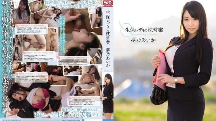 Yumeno Aika in SNIS-413 Insurance Saleslady's Pillow Trade