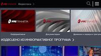 http://www.advertiser-serbia.com/rts-planeta-nedelji-inovacija/