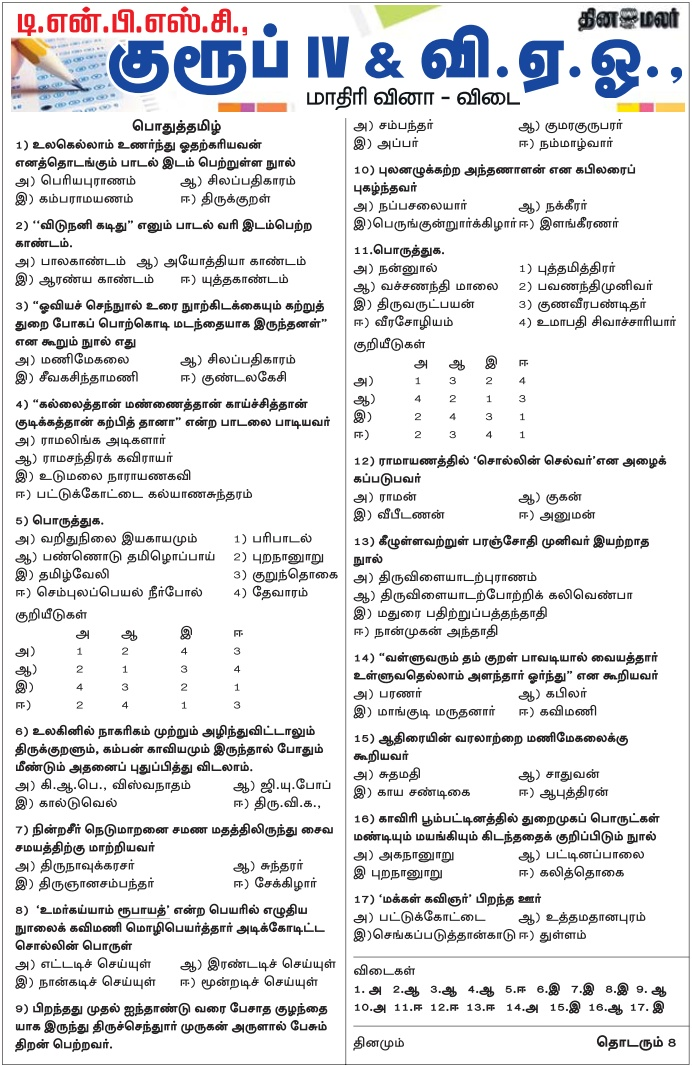 TNPSC General Tamil Model Questions Answers Part 4 (Dinamalar) - Download as PDF