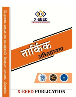 Reasoning Practice Set Book Hindi PDF Download