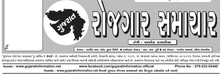 Rojgar Samachar Gujarat