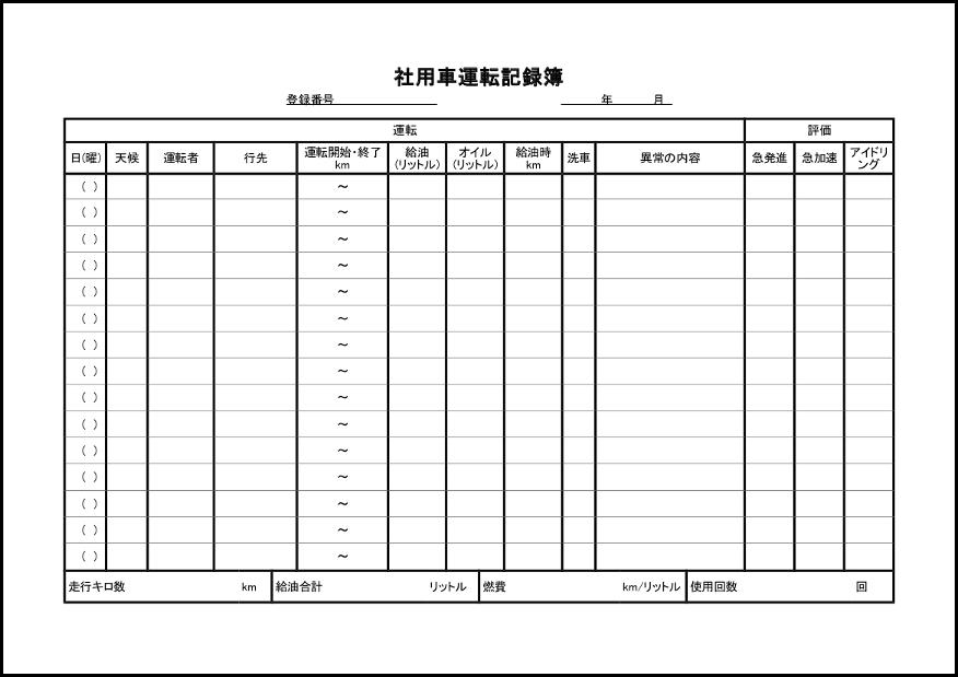 社用車運転記録簿 015