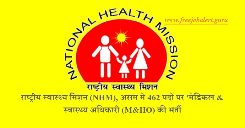 National Health Mission, Assam, NHM Assam, National Rural Health Mission, NRHM, NRHM Recruitment, Health Officer, Medical, Medical Recruitment, MBBS, Latest Jobs, nhm assam logo