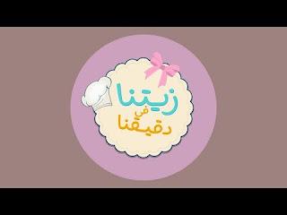 برومو برنامج الطبخ زيتنا في دقيقنا على قناة سميرة رمضان 2019