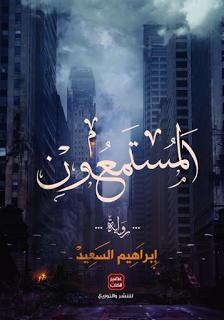 تحميل رواية المستمعون PDF إبراهيم السعيد
