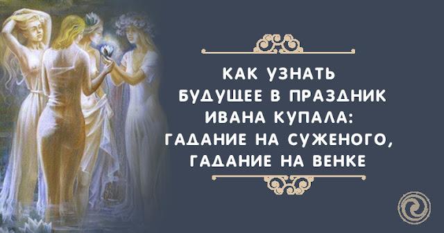 Как узнать будущее в праздник Ивана Купала: гадание на суженого, гадание на венке