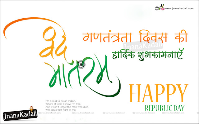 latest collection of happy republic day 2017 sms, wishes, quotes, shayari, Wallpapers, Speech,Happy Republic Day Poems in Hindi.Republic Day pictures, Republic Day images, Republic Day graphics, photos, scraps, comments for Facebook, Myspace, Whatsapp, Instagram, Hi5, Friendster,happy republic day shayari,republic day images hd,republic day images free download,indian republic day pictures,indian independence day photo,26 january republic day images,republic day images 2018,republic day images 2017