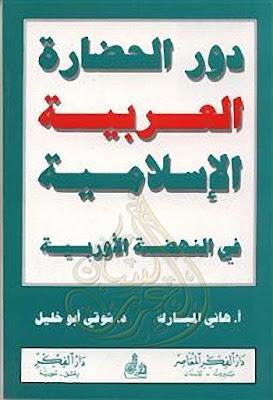 دور الحضارة الإسلامية في النهضة الأوربية - شوقى أبو خليل , pdf