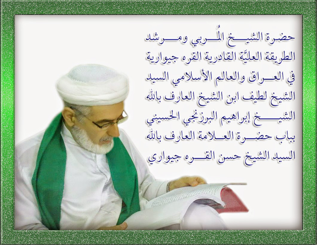 حضرة السيد الشيخ لطيف الشيخ ابراهيم البرزنجي الحسيني ...