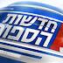 חדשות הספורט מהדורת לילה 20/02/2017 לצפייה ישירה