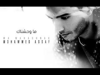 """تحميل ألبوم """" ما وحشناك """" الجديد للفنان محمد عساف"""