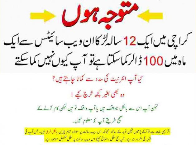 online jobs in pakistan at home for students in urdu earn with kashif - Online Jobs From Home For Students