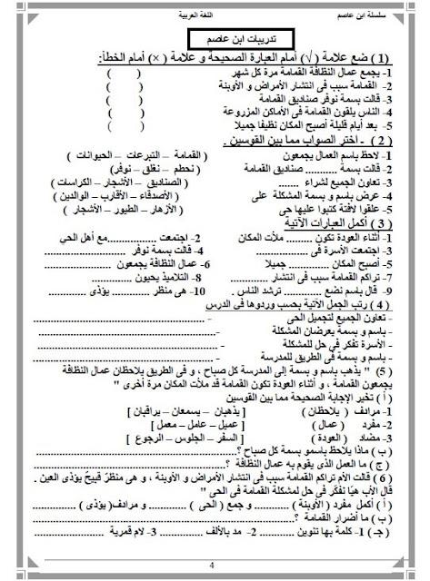 ملزمة عربي تالتة إبتدائي الترم الأول 2019